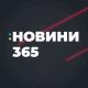 Новини 365